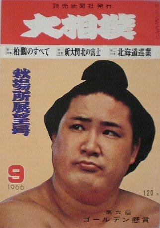 北の富士勝昭