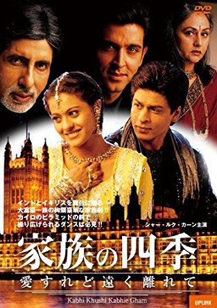 インド映画「家族の四季」